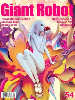 Giant Robot - Issue #54