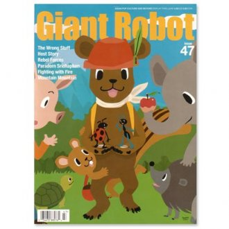 Giant Robot - Issue #47