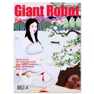 Giant Robot - Issue #58
